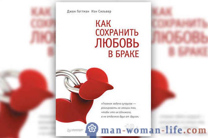 Como mantener el amor en el matrimonio